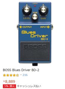 Amazon BOSS BD-2