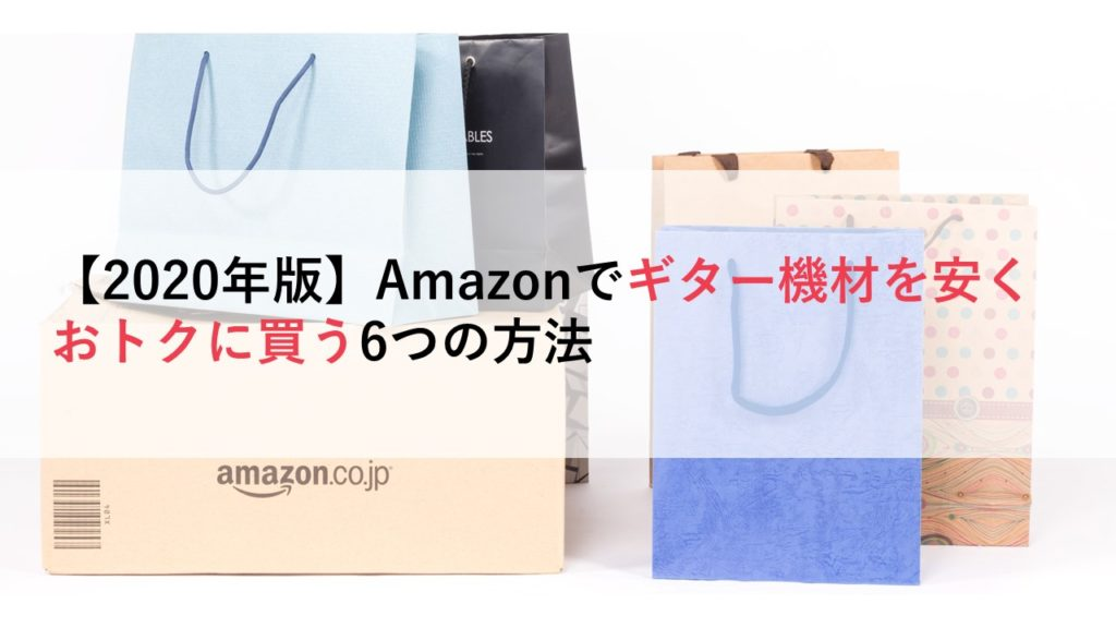 Amazonでギター機材