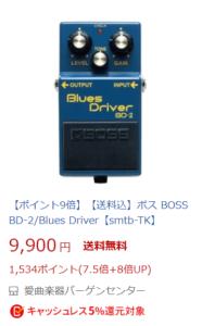 楽天 BOSS BD-2