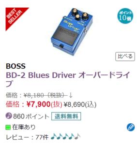 サウンドハウス BOSS BD-2